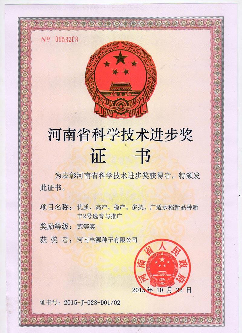 公司新丰2号省进步奖证书