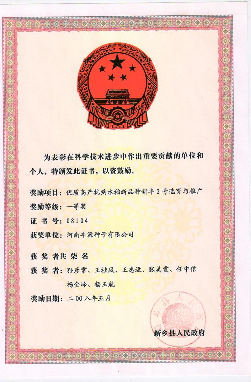新乡县科技进步奖证书
